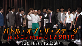 バトル・オブ・ザ・ステージ in ルミネtheよしもと2016(2016/6/12公演)