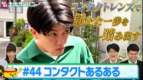 あるある土佐カンパニー #44 コンタクトレンズあるある~弟・有輝 新たな一歩SP~(2021/08/18放送分)