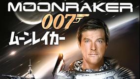 007/ムーンレイカー/吹替