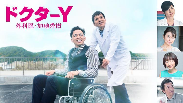 ドクターY~外科医・加地…(2021)