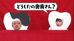 あのちゃんねる 第11話 「歯のちゃんねる~くっきー!×あの~」(2020/12/14放送分)