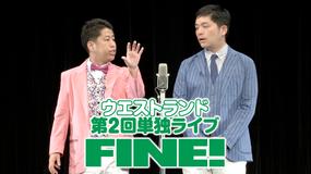 ウエストランド第2回単独ライブ「FINE!」