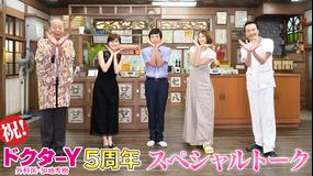 【オリジナル】祝!ドクターY 5周年 スペシャルトーク 『ドクターY~外科医・加地秀樹~』5周年を祝してスペシャルトーク!