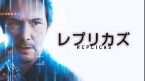 レプリカズ/字幕