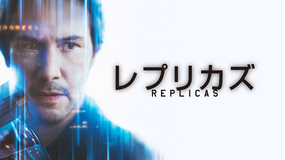 レプリカズ/吹替