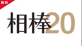 相棒 season20 【PR動画】