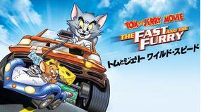 トムとジェリー:ワイルド・スピード/字幕
