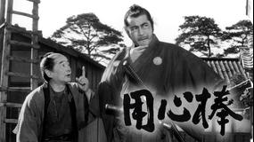 用心棒【黒澤明監督作】