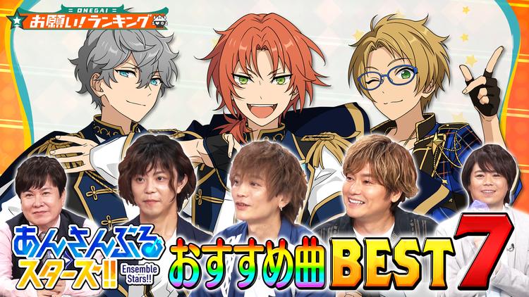 お願い!ランキング みんなのアニソンBEST~ゲームアプリ特別編『あんさんぶるスターズ!!』後編(2021/07/06放送分)
