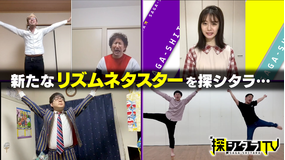 探シタラTV 「新たなリズムネタスターを探シタラ…」テラサ限定版(2020/07/09放送分)