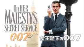 女王陛下の007/吹替