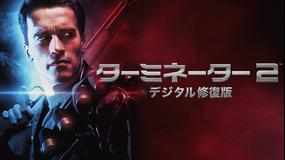 ターミネーター2 デジタル修復版/字幕