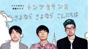 トンツカタン単独ライブ「トンツカタンII~さよなら さよなら こんにちは~」