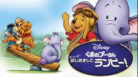くまのプーさん ザ・ムービー/はじめまして、ランピー!/吹替【ディズニー作品】