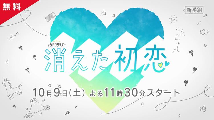 消えた初恋 【PR動画】