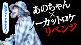 あのちゃんねる 第26話 「あのちゃんを止めないで2」(2021/04/12放送分)