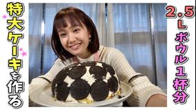 オスカルイーツ ?kgオレオケーキを作る(2021/01/13放送分)