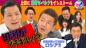 にゅーくりぃむFRESH インディアンス田渕が上田にブチギレ!(2020/10/20放送分)