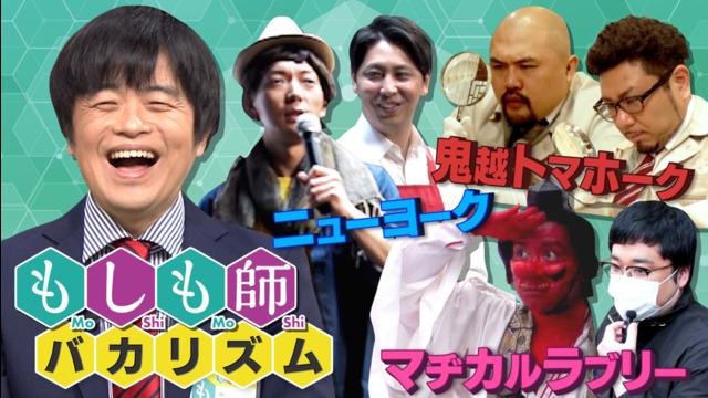 もしも師 ~新お仕事提案ショー~(2021/04/07放送分)
