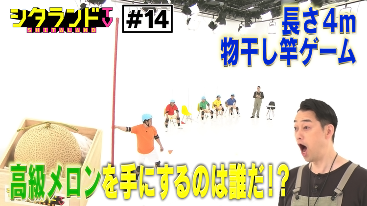 シタランドTV 絶対に倒すな!物干し竿チキンレース(2021/01/19放送分)