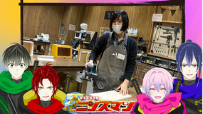 ゆる系忍者隊 ニンスマン #17 「人気巨大ホームセンターで働く女性社員の仕事術を調査」(2021/02/14放送分)