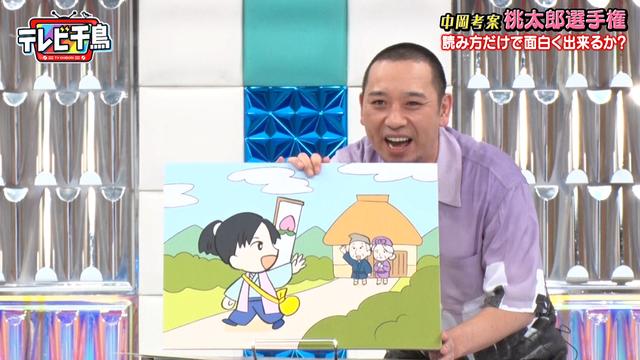 【特選】テレビ千鳥 桃太郎選手権(2020/08/18放送分)