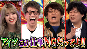 ロンドンハーツ アイツこの仕事NGだってよ!!(2020/09/15放送分)