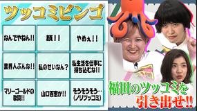 トゲアリトゲナシトゲトゲ 第5夜 福田のツッコミの可能性を広げる夜(2021/04/26放送分)