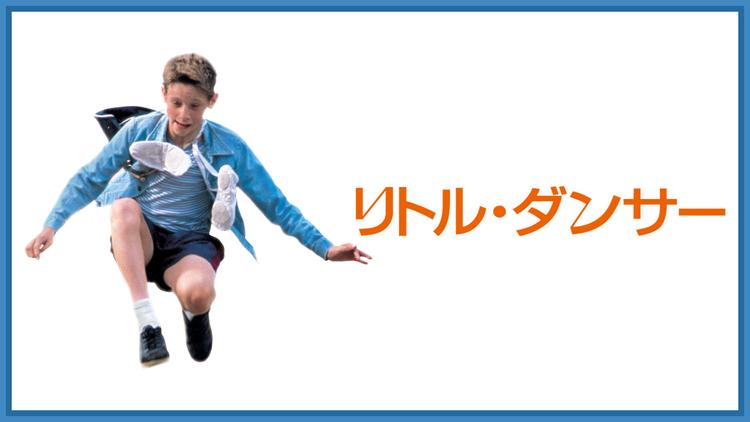 リトル・ダンサー/吹替