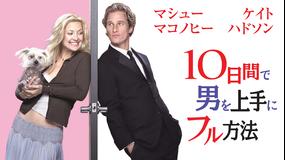 10日間で男を上手にフル方法/字幕