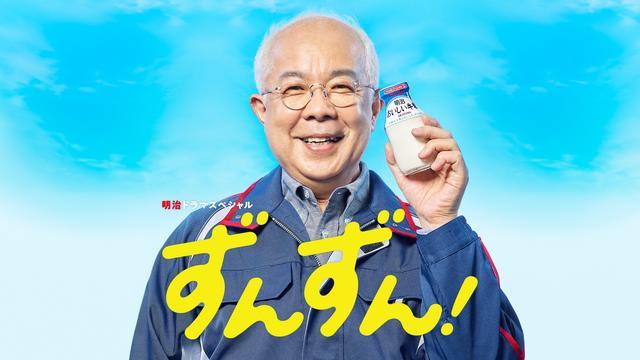 明治ドラマスペシャル ずんずん! 2021年4月16日放送