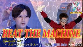 裸の少年~バトるHiHi少年~ スポーツマシンバトル!!(2021/10/02放送分)