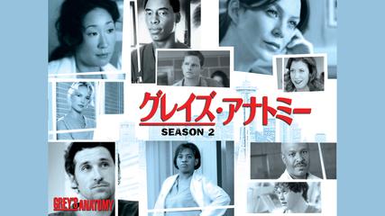 グレイズ・アナトミー シーズン2 (全27話)