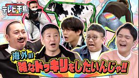 テレビ千鳥 海外の雑ドッキリをしたいんじゃ!!(2021/07/04放送分)