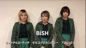 BiSHメンバー コメント付き予告