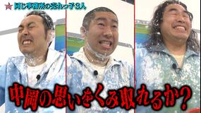 ロンドンハーツ 心を合わせて脱出ゲームにワタナベエンタ売れっ子3人が挑戦!!(2020/07/07放送分)