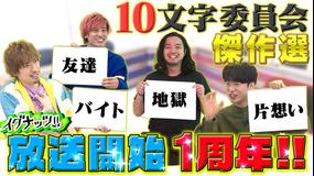 イグナッツ!! 10文字委員会傑作選(2021/09/28放送分)