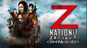 Zネーション<ファイナル・シーズン> 第03話/字幕