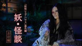 妖怪シェアハウス【番外編】妖・怪談 お岩編
