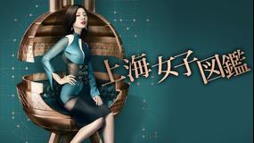 上海女子図鑑