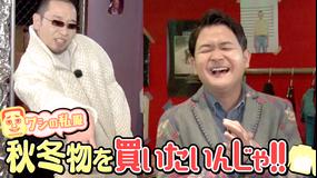 テレビ千鳥 秋冬服を買いたいんじゃ!!(2020/11/01放送分)