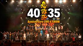 【LIVE】仮面ライダー生誕40周年×スーパー戦隊シリーズ35作品記念 40×35 感謝祭 Anniversary LIVE&SHOW