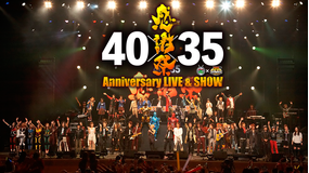 【SHOW】仮面ライダー生誕40周年×スーパー戦隊シリーズ35作品記念 40×35 感謝祭 Anniversary LIVE&SHOW