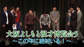 大阪よしもと漫才博覧会5~この中に絶対いる!~