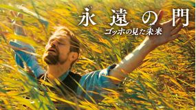 永遠の門 ゴッホの見た未来/字幕
