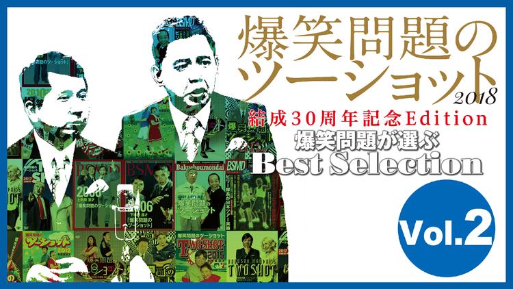 爆笑問題のツーショット 2018 結成30周年記念Edition -爆笑問題が選ぶBest Selection- Vol.2