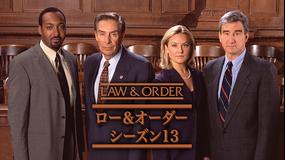 LAW&ORDER シーズン13