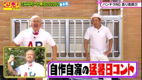 くりぃむナンチャラ ☆『最終回でクロちゃん大暴走!』☆(2020/09/18放送分)