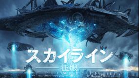 スカイライン -征服-/字幕