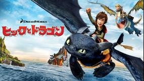 ヒックとドラゴン/字幕
